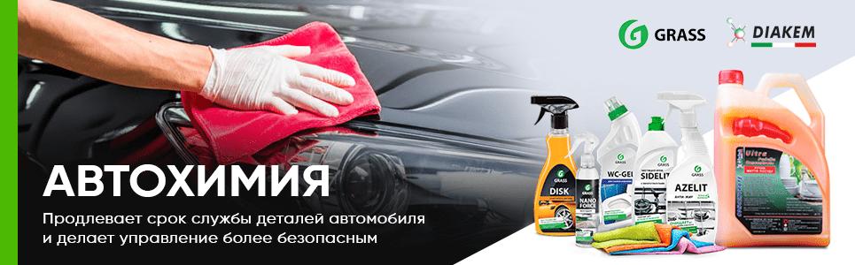 https://kolorit.pl.ua/avtoximiya