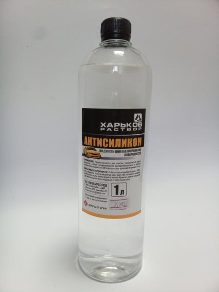 Антисиликон 1 л (Харьков)